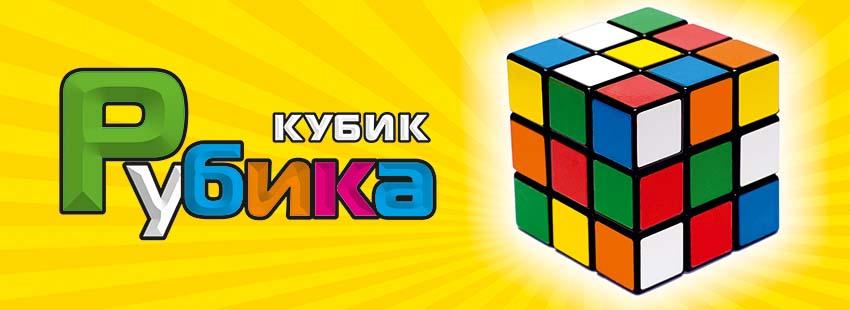 Купить Кубик Рубика